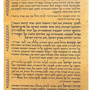 Declaration of the Establishment of the State of Israel (1948)