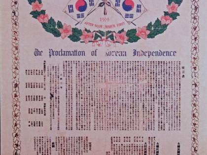 Declaration (Proclamation) of Korean Independence (1919)